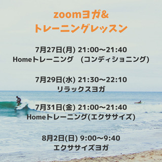 zoomヨガandトレーニング