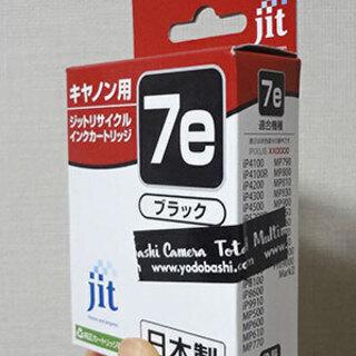 キヤノン用インク7eBK・9BK 未使用品 差し上げます