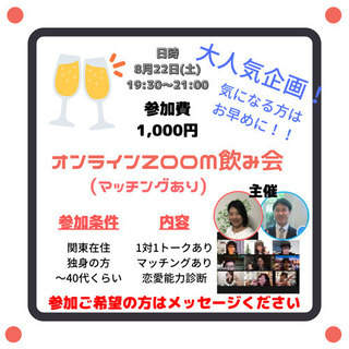 《オンライン開催》東京の方々!マッチングあり❤️気軽な飲み会をし...