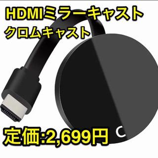再出品。新品未使用。ミラキャストクロムキャスト HDMI 変換ア...