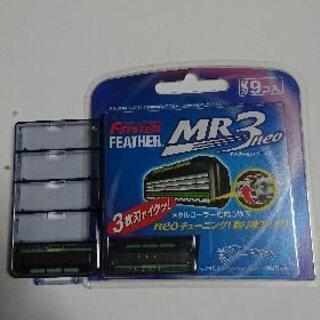 フェザー MR3 替刃 9個+1