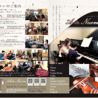 Arte Nuova音楽サロン・音楽教室・英語教室