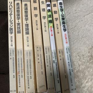柔道整復師教科書