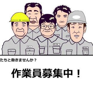 未経験者でも月収40万可能!!!現場仕事の作業員急募!!!