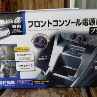 プリウスa 5人乗 フロントコンソール電源BOX センタートレイ...