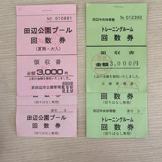 京田辺市 体育館・プール回数券