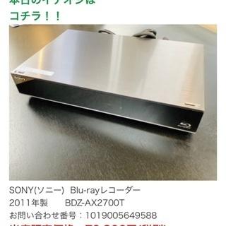 ハードディスクレコーダー SONY 3番組 2TB