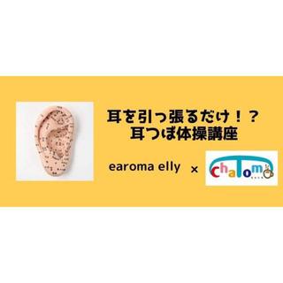 【8/22(土)】 10時~耳を引っ張るだけ!?耳つぼ体操講座!...