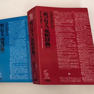 三省堂 大きな活字の新コンサイス英和/和英辞典