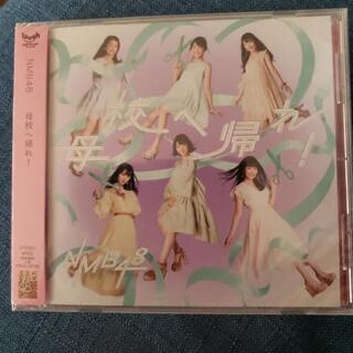 NMB48 CD