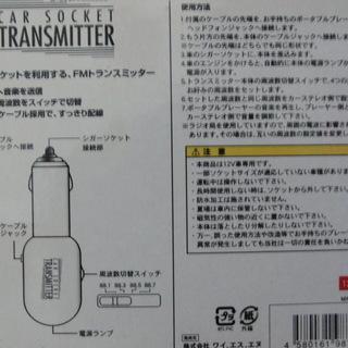 カーソケットトランスミッター − 埼玉県