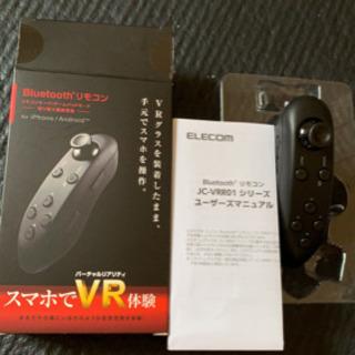 Bluetooth VR スマホ用 リモコン
