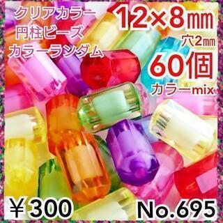No.695   ¥300♡60個♡12㎜♡ラウンドスクエア型ア...