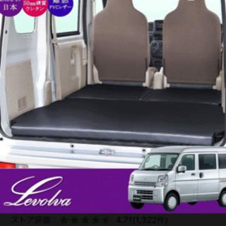 Levolva DA17Vエブリィ車中泊マット 取外し可能テーブル込み
