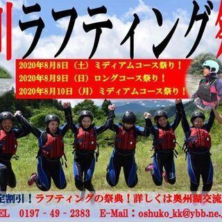 胆沢川ラフティング祭り!