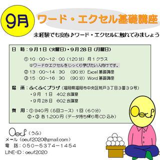 9月1日・28日 ワード・エクセル基礎講習会を開催☆