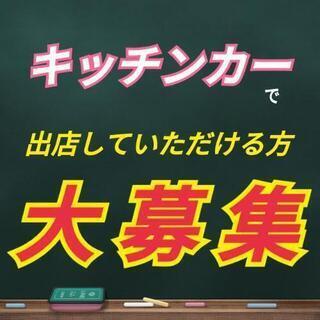 2020/8/29 マルシェ出店募集中