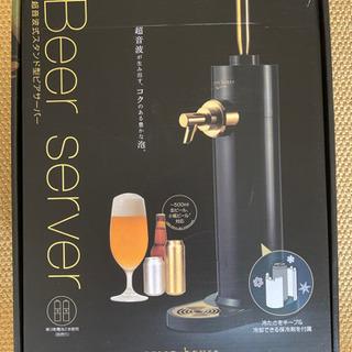 【美品】Beer server ビールサーバー(超音波式スタンド...