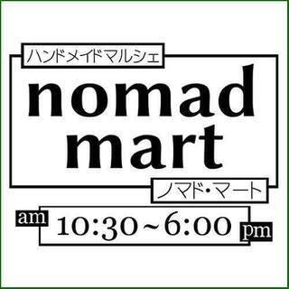 第37回ノマド・マート ~nomad mart~ ハンドメイドマ...