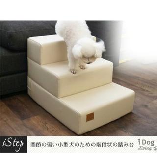 犬 ドッグステップ 犬用 ペット用階段 昇降台 三段