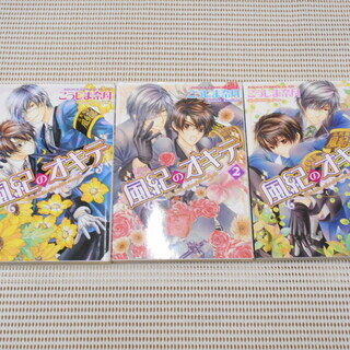 風紀のオキテ コミック 全3巻セット。