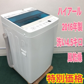 配達無料地域あり*ハイアール 2016年製 4.5キロ*新生活応...