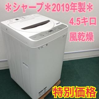 配達無料地域あり*SHARP 2019年製 4.5キロ*新生活応...