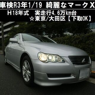 ☆車検付.綺麗なマークX!18年式.実走行4.6万km台☆東京/...