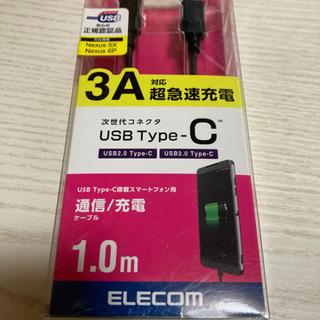 USB充電器CtoC