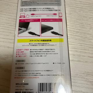 USB充電器CtoC - 三条市