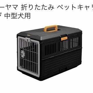 【未使用】折りたたみペットキャリー ブラック/オレンジ 中型犬用