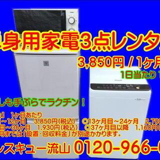 【管理REN101】1ヶ月からOK  家電レンタル3点セット 冷...