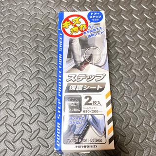 【車】ステップ 保護シート 未使用