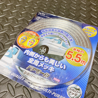 【車】ドアモール シルバーメッキ5.5m 未使用未開封