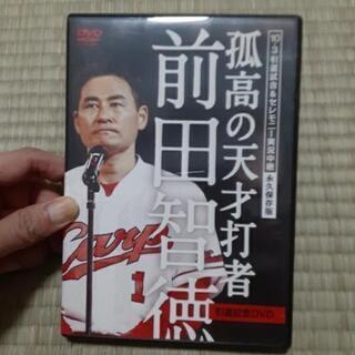⭐カープ前田智徳引退試合DVD