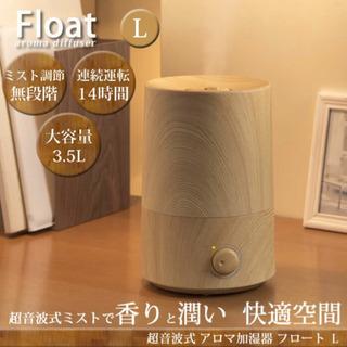 未使用*アロマ超音波加湿器〜8畳 3,500円10月〜
