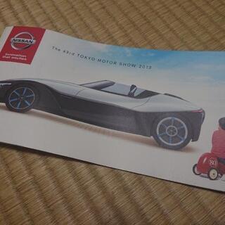東京モーターショー2013 日産パンフレット