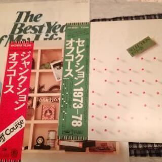 レコード盤 オフコース セレクション1973-1978など3枚セット