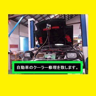 【運転免許試験場近く自動車整備工場です。】自動車のエアコンとクー...