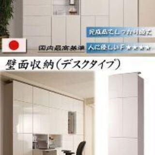 【新品未使用】薄型壁面収納 デスクタイプ 60cm幅 ホワイトM...