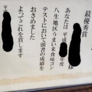 平成31年度産コシヒカリ
