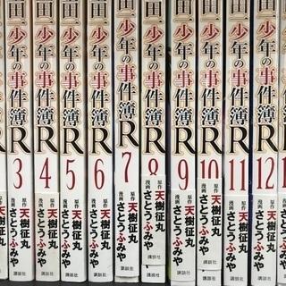 金田一少年の事件簿R 全14巻