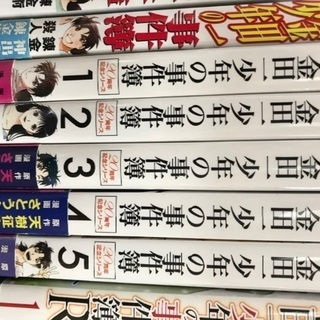 金田一少年の事件簿  全5巻