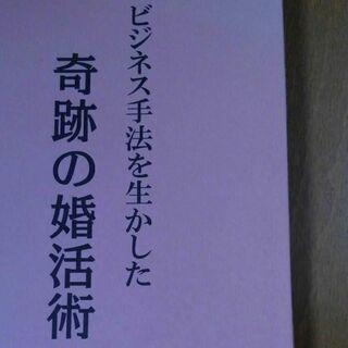 新品 本「奇跡の婚活術」