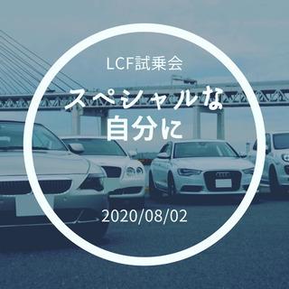 【LCF主催】高級外車試乗会❗️in 東京