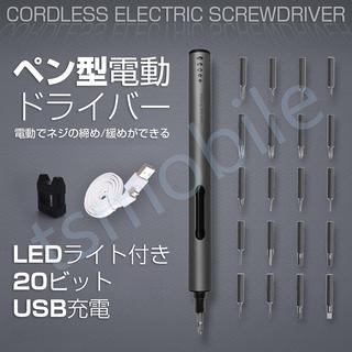 電動精密ドライバー 安い 充電式電動ドライバーセット コードレス...