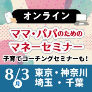 【一都3県】オンライン★8/3(月)★ママ・パパの為の劇的!貯金...