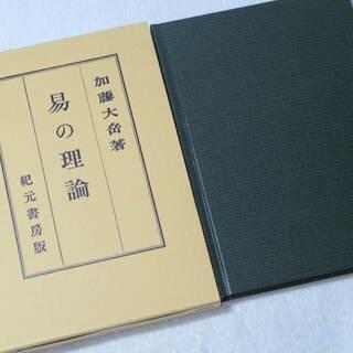 加藤大岳著 易の理論の本を売ります 全182ページ 昭和5…
