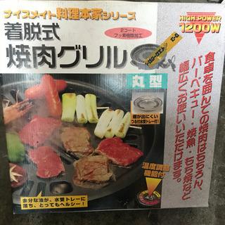 新品 焼肉グリル 着脱式 焼肉 焼肉プレート