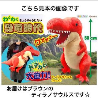 恐竜時代 ティラノサウルス ブラウン